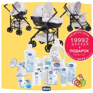 КОЛИЧКА TRIO SPRINT W/CAR KIT SAND SHELL CHICCO